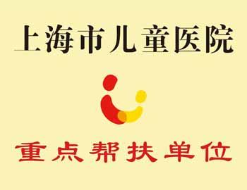 上海市儿童医院.jpg